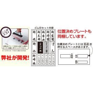 慶弔スタンプセット「楽々のし袋スタンプ(既製)」のし袋スタンプセット|taiyotomah|03