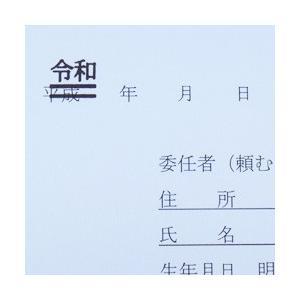 令和くん二重線 印字サイズ5×6mm 令和と二重線のハンコ 消し線 年号 新元号|taiyotomah|03