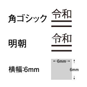 令和くん二重線 印字サイズ5×6mm 令和と二重線のハンコ 消し線 年号 新元号|taiyotomah|04