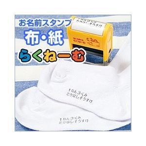らくねーむ 紙や布に押せる お名前スタンプ 洗濯に強いインクを使用インク内蔵式|taiyotomah