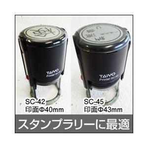 ポンポンスタンプラリーポンポンスタンプラリーシリーズ印面サイズ直径40mm・43mmインク内蔵|taiyotomah