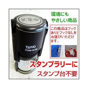 ポンポンスタンプラリー自由にデザイン楕円ポンポンスタンプラリーシリーズ印面サイズ楕円28×38mm(インク内蔵)|taiyotomah