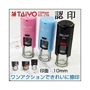 認印 セルフィン10 印面:10mm (丸枠付)|taiyotomah