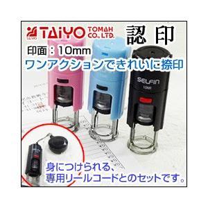 リールコード付き 認印 セルフィン10 印面:10mm (丸枠付)|taiyotomah