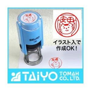 【ネーム印】セルフィン12R セルフインキングスタンプ ZOOはんこ 印面:12mm(丸枠付)|taiyotomah
