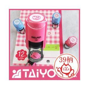 【ネーム印】セルフィン12R 猫イラスト付き セルフインキングスタンプ ZOOはんこ 印面:12mm(丸枠付)|taiyotomah