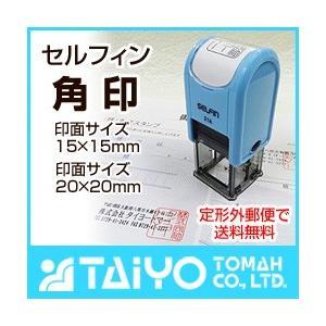 セルフィン角印 ポンポンスタンプシリーズ 印面サイズ15×15mm・20×20mm (油性顔料の朱または黒インク内蔵)|taiyotomah