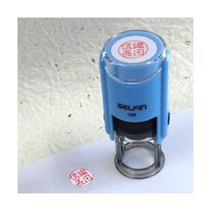 【ネーム印】セルフィン12R セルフインキングスタンプ 印面:12mm(丸枠付)|taiyotomah