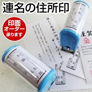 ポンポン住所印スタンプ(大) 印面サイズ22×62mm 油性顔料の朱または黒インク内蔵|taiyotomah