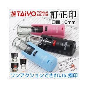 訂正印 セルフィン6 印面:6mm (丸枠付)|taiyotomah