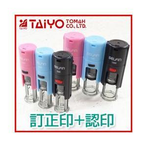 訂正印+認印 セルフィン6と10の2本セット 印面:6mm・10mm (丸枠付)|taiyotomah