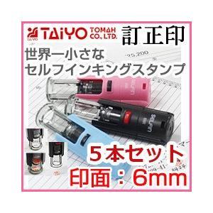訂正印/セルフィン6【5本セット】/印面:6mm(丸枠付) taiyotomah