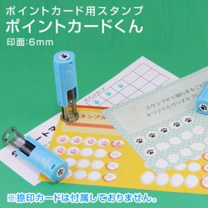 ポイントカードくん 印面:6mm ポイントカード用スタンプ|taiyotomah