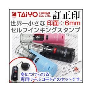 リールコード付き 訂正印 セルフィン6 印面:6mm (丸枠付)|taiyotomah