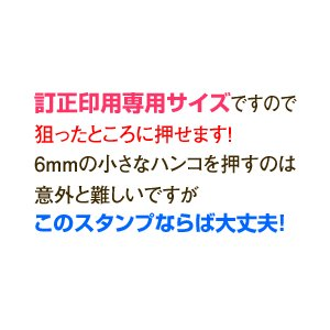 リールコード付き 訂正印 セルフィン6 印面:6mm (丸枠付)|taiyotomah|03