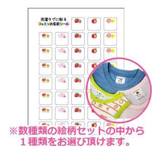 ゆにねーむ 洗濯タグに貼るコットンお名前シール 1シート(38枚)|taiyotomah