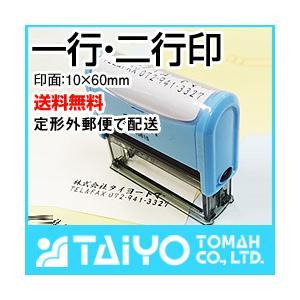 一行・二行印/ セルフインキングスタンプ インク色:黒・朱/縦・横 作成可|taiyotomah