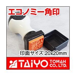 エコノミー(角印/落款印)ゴム印 印面サイズ:20x20mm|taiyotomah