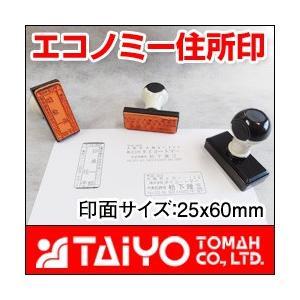エコノミー住所印 印面サイズ:25x60mm|taiyotomah