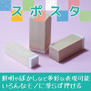 スポスタ (四角) 3サイズ1セット taiyotomah