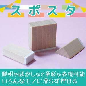 スポスタ (3種) 3サイズ1セット taiyotomah