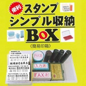 スタンプ シンプル収納BOX はんこケース|taiyotomah