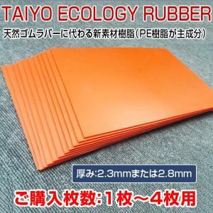 新開発レーザー加工用エコラバー サイズ/A4 厚み2.3mmまたは2.8mm 1〜4枚の場合|taiyotomah