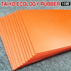 新開発レーザー加工用エコラバー サイズ/A4 厚み2.3mmまたは2.8mm 10枚|taiyotomah