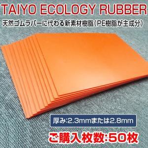 新開発レーザー加工用エコラバー サイズ/A4 厚み2.3mmまたは2.8mm 50枚|taiyotomah