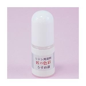 匠の色彩 うすめ液2.5cc|taiyotomah