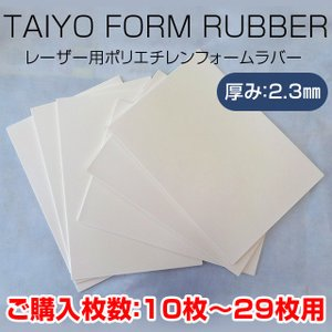 レーザー用ポリエチレンフォームラバー 厚み2.3mm フォームラバー(ご購入枚数/10枚〜29枚)|taiyotomah