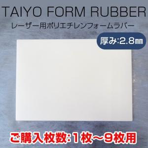 レーザー用ポリエチレンフォームラバー 厚み2.8mm フォームラバー(ご購入枚数/1枚〜9枚)|taiyotomah