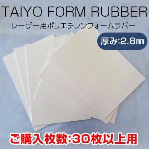 レーザー用ポリエチレンフォームラバー 厚み2.8mm フォームラバー(ご購入枚数/30枚以上)|taiyotomah