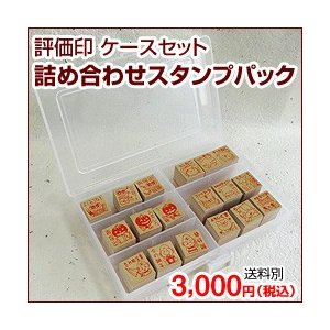 【ゴム印】詰め合わせスタンプパック スタンプ18個+プラケースセット taiyotomah
