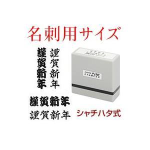 【名刺用】謹賀新年 シヤチハタ式のスタンプ スーパーパインスタンパー 印面サイズ12×45mm|taiyotomah