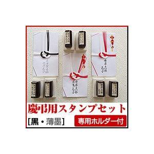 連名用 慶弔印(黒・薄墨)2個セット/印面サイズ27×59mm|taiyotomah