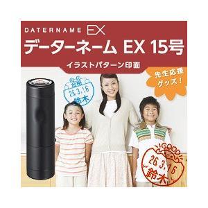 【Shachihata】シヤチハタ データーネーム EX 15号 イラストパターン印面 キャップ式 印面サイズ:直径15.5mm|taiyotomah