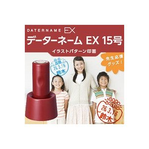 【Shachihata】シヤチハタ データーネーム EX 15号 イラストパターン印面 スタンド式 印面サイズ:直径15.5mm taiyotomah