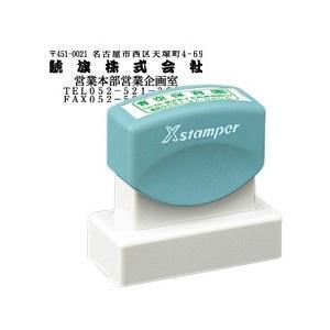【Shachihata】シヤチハタ Xstamper (エックススタンパー) 角型印 1850号 印面サイズ:18×50mm|taiyotomah