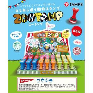 ZOOTAMP ズータンプ シヤチハタ式先生スタンプ 印面サイズ:直径18mm丸|taiyotomah|02