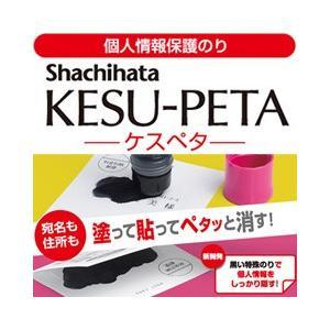 【Shachihata】シヤチハタ 個人情報保護のり ケスペタ taiyotomah