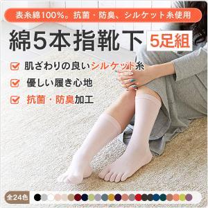 【全20色から選べる5色組】 レディース 綿100 5本指 靴下 シルケット加工 重ね履き むれ 冷え 対策 23〜25cm 320-5P|taiyounitto