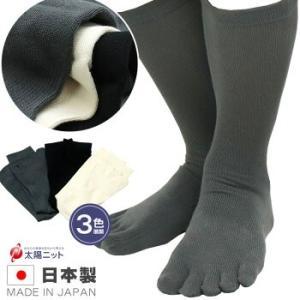 メンズ 綿100 5本指靴下 抗菌 防臭 25〜27cm|taiyounitto