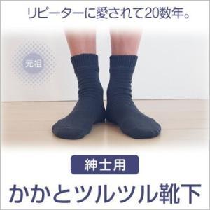 【カラーが選べる3足組】メンズ かかと 角質 対策 かかと ツルツル24〜26cm  奈良のくつした|taiyounitto