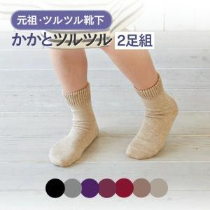 【選べる2足組】女性用 かかと 角質 対策 かかと ツルツル ソックス 22〜24cm 710-2p |taiyounitto