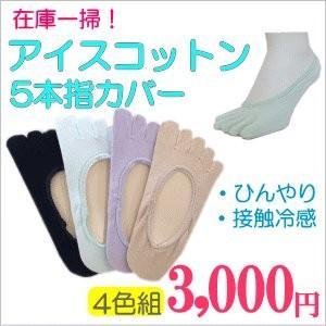 【在庫一掃】 【4色組】  レディース 綿100 5本指カバー 接触冷感 アイスコットン|taiyounitto