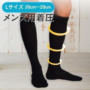 【大寸】 メンズ 着圧 ソックス 足の 疲れ むくみ 解消 26〜28cm N001-L|taiyounitto