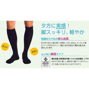 【3足組】 メンズ 着圧 ソックス 足の 疲れ むくみ 解消 24〜26cm N001M3p|taiyounitto|02