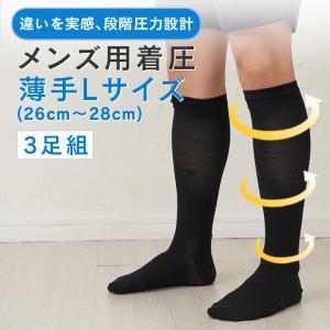 【大寸】 【薄手】 【3足組】 メンズ 着圧 ソックス 足の 疲れ むくみ 解消 26〜28cm N002L-3p|taiyounitto