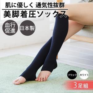 【3足組】 新登場 日本製 美脚着圧 オープントゥ タイプ  ブラック ホワイト むくみ解消 ナース 看護士 引き締め N102|taiyounitto